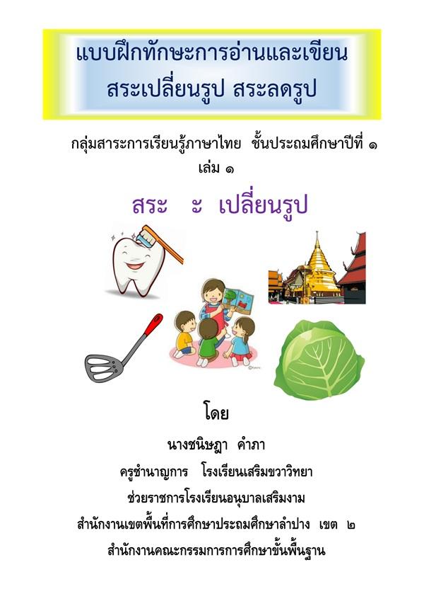 แบบฝึกทักษะการอ่านและเขียนสระเปลี่ยนรูป สระลดรูป ภาษาไทย ป.1 ผลงานครูชนิษฎา คำภา