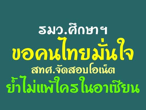 รมว.ศึกษาฯ ขอคนไทยมั่นใจ สทศ.จัดสอบโอเน็ต ย้ำไม่แพ้ใครในอาเซียน