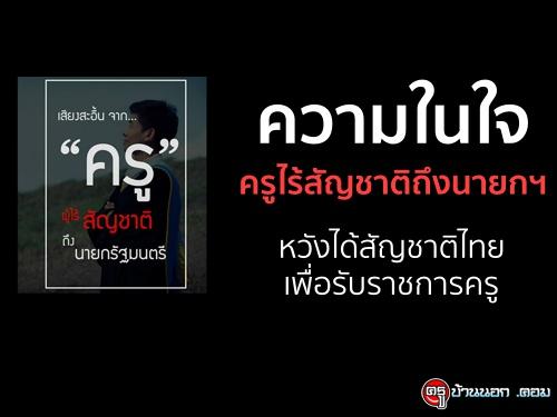 ความในใจครูไร้สัญชาติถึงนายกฯ หวังได้สัญชาติไทยเพื่อรับราชการครู
