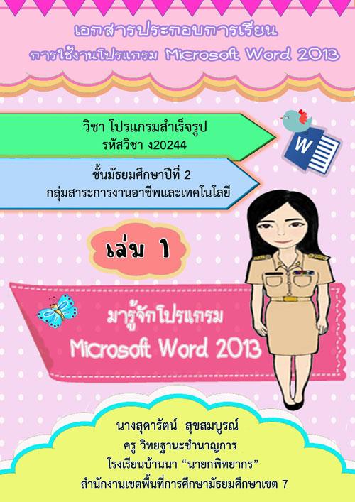 เอกสารประกอบการเรียน การใช้งานโปรแกรม Microsoft Word 2013 วิชาโปรแกรมสำเร็จรูป ผลงานครูสุดารัตน์  สุขสมบูรณ์