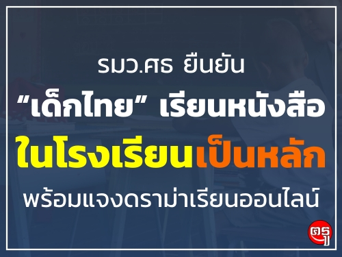 """รมว.ศึกษาฯ ยืนยัน """"เด็กไทย"""" เรียนหนังสือในโรงเรียนเป็นหลัก พร้อมแจงดราม่าเรียนออนไลน์"""