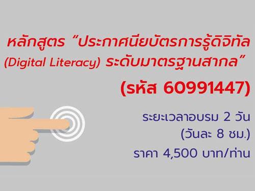 ประชาสัมพันธ์ประกาศนียบัตรการรู้ดิจิทัล (Digital Literacy) ระดับมาตรฐานสากล สำหรับครู สพฐ.