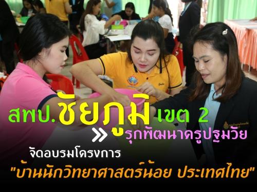 """สพป.ชัยภูมิ เขต 2 รุกพัฒนาครูปฐมวัย จัดอบรมโครงการ """"บ้านนักวิทยาศาสตร์น้อย ประเทศไทย"""""""