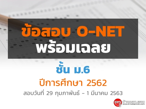 สทศ.เผยแพร่ข้อสอบ O-NET ม.6 ปีการศึกษา 2562 พร้อมเฉลย (สอบวันที่ 29 กุมภาพันธ์ - 1 มีนาคม 2563)