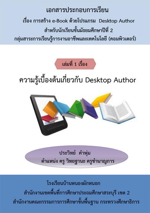 เอกสารประกอบการเรียน เรื่องการสร้าง e-Book ด้วยโปรแกรม Desktop Author ผลงานครูประวิทย์ คำพุ่ม