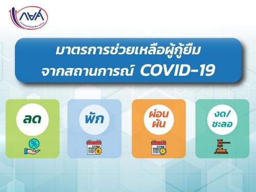 กยศ. ออกมาตรการช่วยเหลือผู้กู้ยืมฝ่าวิกฤต COVID-19 ลดจำนวนหักเงินเดือนเหลือรายละ 10 บาท ลดเบี้ยปรับเหลือ 0.5%