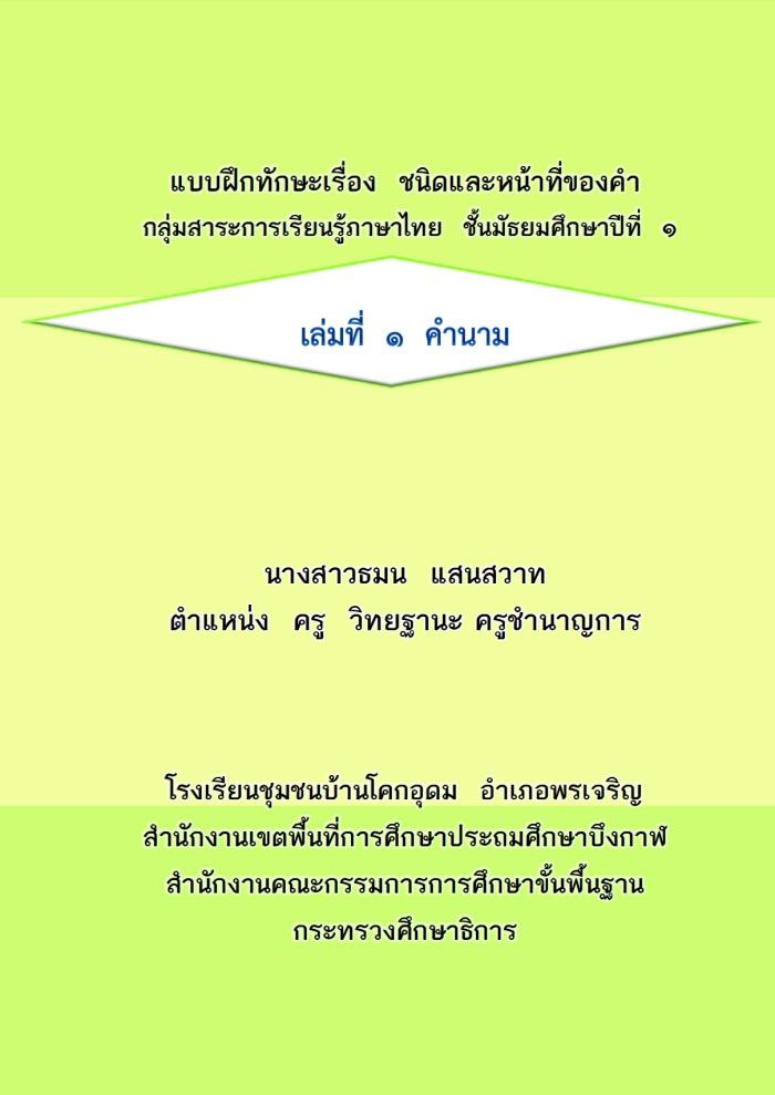 แบบฝึกทักษะเรื่อง ชนิดและหน้าที่ของคำ ภาษาไทย ม.1 ผลงานครูธมน แสนสวาท