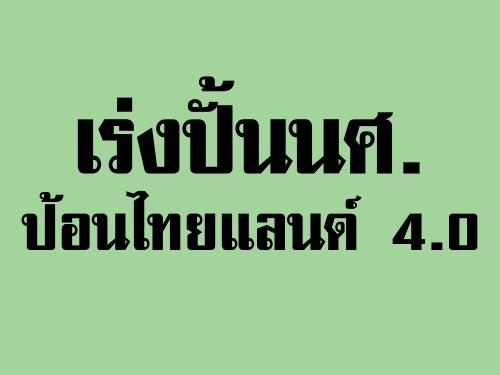 เร่งปั้น นศ.ป้อนไทยแลนด์ 4.0