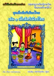 หนังสือส่งเสริมการอ่าน วิชาภาษาไทย ชุดเด็กดีศรีเมืองไทย ผลงานครูประเอิญ เหล่ากิจรุ่งเรือง