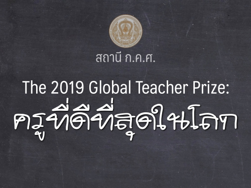The 2019 Global Teacher Prize: ครูที่ดีที่สุดในโลก