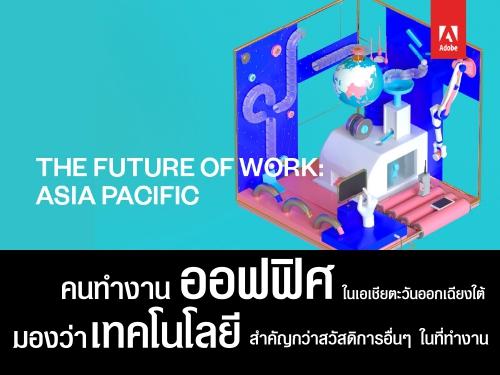 อะโดบีชี้ คนทำงานออฟฟิศในเอเชียตะวันออกเฉียงใต้มองว่าเทคโนโลยีสำคัญกว่าสวัสดิการอื่นๆ ในที่ทำงาน