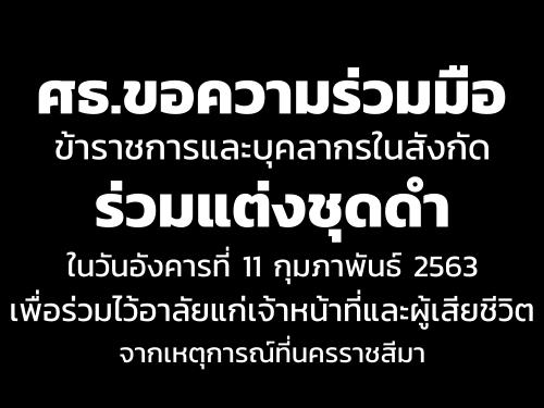 ศธ.ขอความร่วมมือแต่งชุดดำ ในวันอังคารที่ 11 กุมภาพันธ์ 2563 เพื่อร่วมไว้อาลัยแก่เจ้าหน้าที่และผู้เสียชีวิตจากเหตุการณ์ที่นครราชสีมา