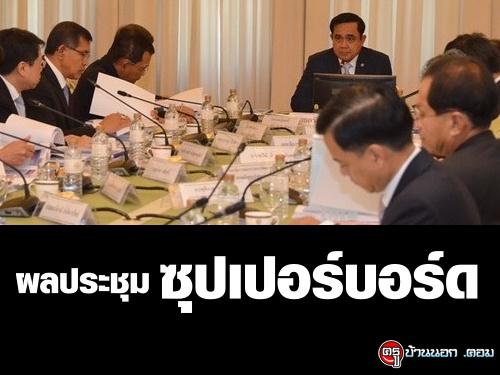 ผลประชุมผลประชุมคณะกรรมการนโยบายและพัฒนาการศึกษา (Super Board)