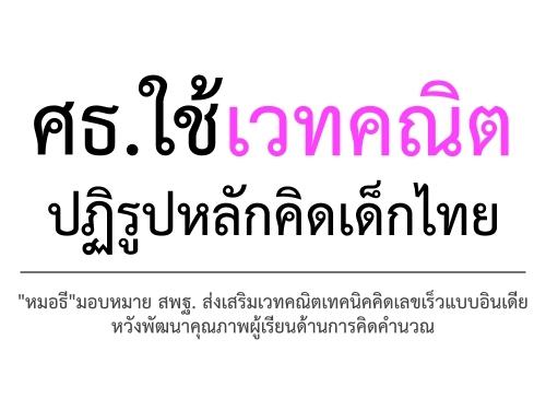 ศธ.ใช้เวทคณิตปฏิรูปหลักคิดเด็กไทย