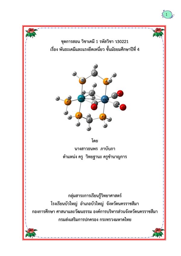 ชุดการสอน วิชาเคมี ม.4 เรื่อง พันธะเคมีและแรงยึดเหนี่ยว ผลงานครูธนพร ภาบับภา