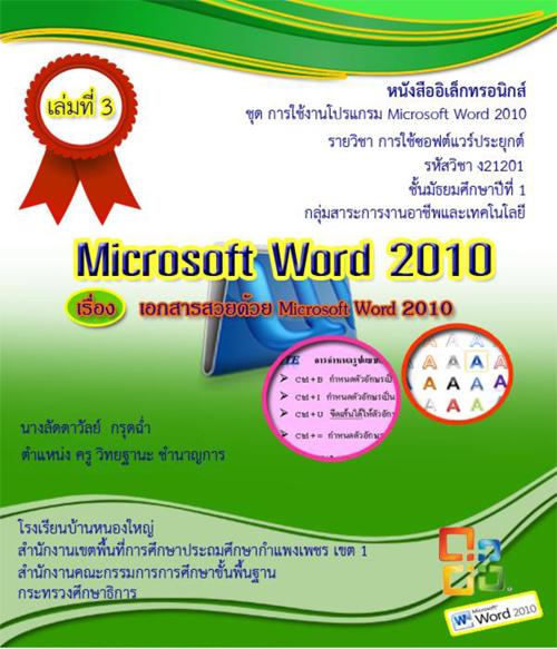 หนังสืออิเล็กทรอนิกส์ การใช้งานโปรแกรม Microsoft Word 2010 ผลงานครูลัดดาวัลย์ กรุดฉ่ำ