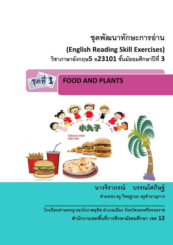 ชุดพัฒนาทักษะการอ่าน วิชาภาษาอังกฤษ 5  อ23101 ม.3 ผลงานครูจิราภรณ์  บรรณโศภิษฐ์