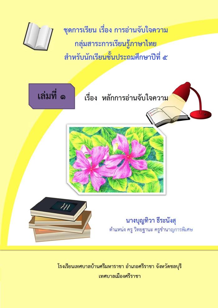 ชุดการเรียน เรื่อง การอ่านจับใจความ ภาษาไทย ป.5 ผลงานครูบุญทิวา ธีระนังสุ