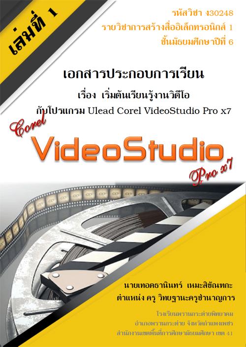 เอกสารประกอบการเรียน การสร้างสื่ออิเล็กทรอนิกส์1 เรื่อง เริ่มต้นเรียนรู้งานวิดีโอกับโปรแกรม Ulead Corel Video Studio ผลงานครูเทอดธานินทร์ เหมะสิขัณฑกะ