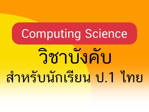 Computing Science : วิชาบังคับสำหรับนักเรียน ป.1 ไทย
