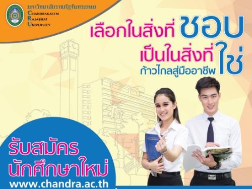 มจษ. รับนโยบายไทยแลนด์ 4.0 เปิดวิทยาการสมุนไพรและเครื่องสำอาง