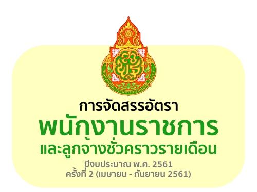 การจัดสรรอัตราพนักงานราชการและลูกจ้างชั่วคราวรายเดือน ปีงบประมาณ พ.ศ. 2561 ครั้งที่ 2 (เมษายน - กันยายน 2561)