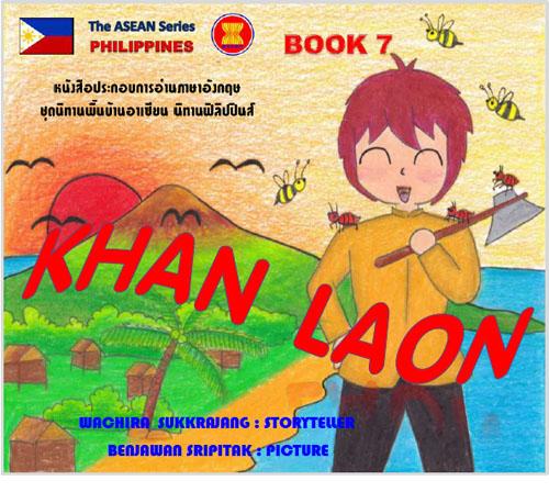 แบบฝึกหนังสือประกอบการอ่านภาษาอังกฤษ ชุดนิทานพื้นบ้านอาเซียน ผลงานครูวชิรา สุกกระจ่าง