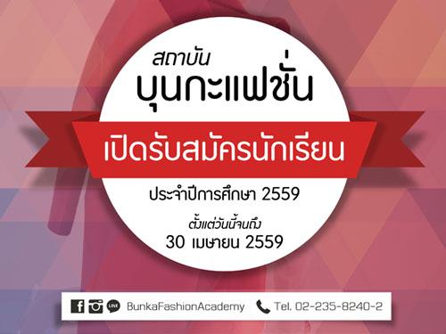 สถาบันบุนกะแฟชั่น เปิดรับสมัครนักเรียนประจำปีการศึกษา 2559