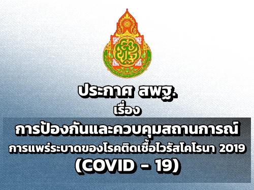 ประกาศ สพฐ. เรื่อง การป้องกันและควบคุมสถานการณ์การแพร่ระบาดของโรคติดเชื้อไวรัสโคโรนา 2019(COVID - 19)