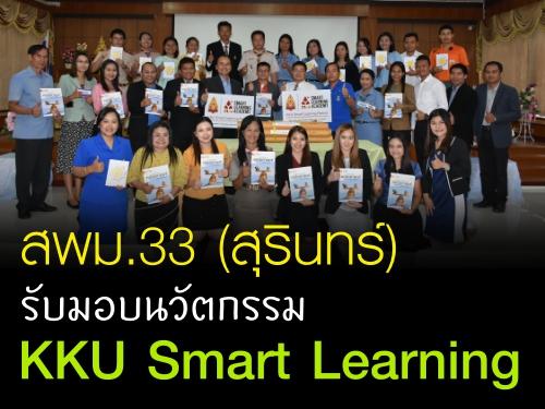 สพม.33 (สุรินทร์) รับมอบนวัตกรรม KKU Smart Learning