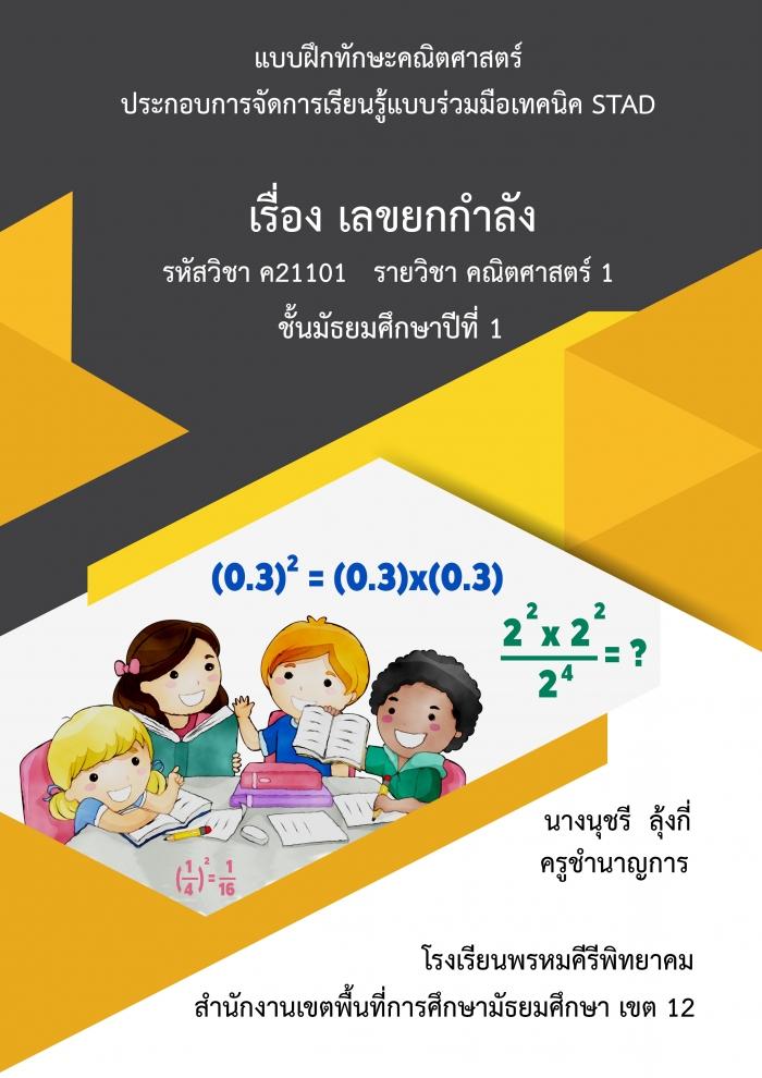 แบบฝึกทักษะคณิตศาสตร์ ประกอบการจัดกิจกรรมการเรียนรู้แบบร่วมมือเทคนิค STAD  เรื่องเลขยกกำลัง ผลงานครูนุชรี ลุ้งกี่
