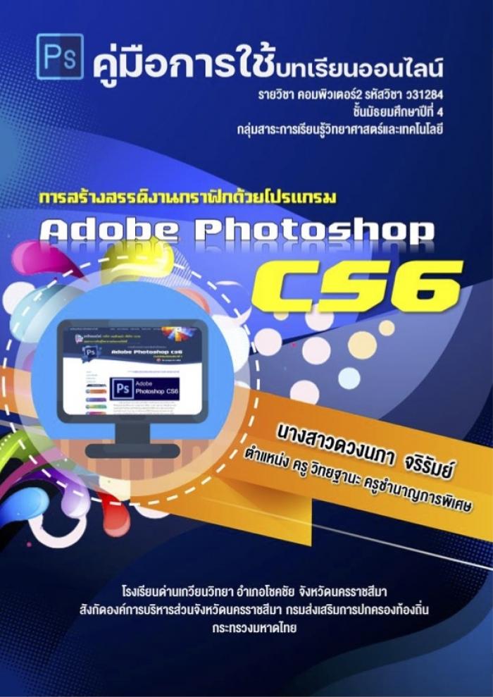 คู่มือการใช้บทเรียนออนไลน์ เรื่อง การสร้างสรรค์งานกราฟิกด้วยโปรแกรม Adobe Photoshop cs6 ผลงานครูดวงนภา จริรัมย์