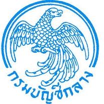 กรมบัญชีกลาง เปิดสอบบรรจุ นักจัดการงานทั่วไปปฏิบัติการ ตั้งแต่วันที่ 9-27 ก.ย.2556