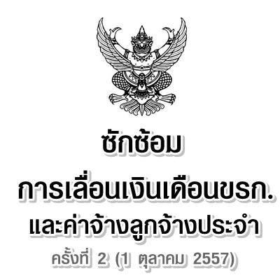 ซักซ้อมการเลื่อนเงินเดือนข้าราชการและค่าจ้างลูกจ้างประจำ ครั้งที่ 2(1 ตุลาคม 2557)