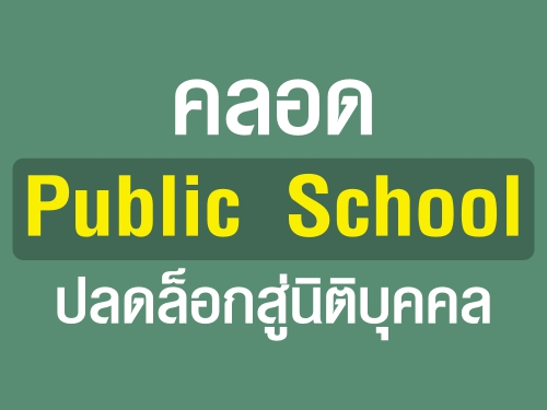 คลอด Public School ปลดล็อกสู่นิติบุคคล