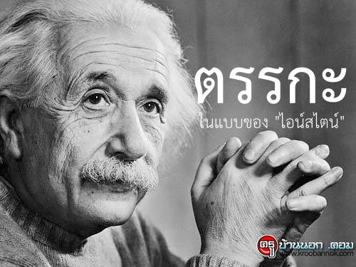 """ตรรกะ ในแบบของ """"ไอน์สไตน์"""""""