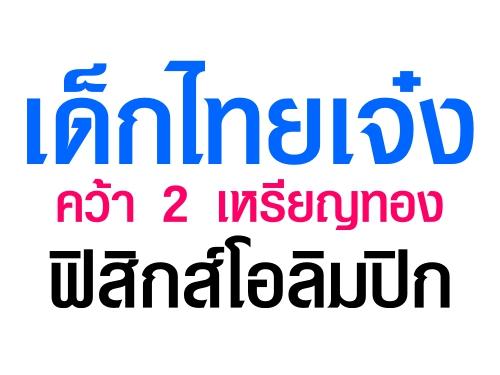 เด็กไทยเจ๋งคว้า 2 เหรียญทองฟิสิกส์โอลิมปิก