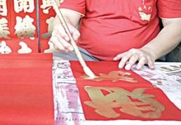 """แผ่นป้าย """"คำอวยพรอักษรจีน"""" เสริมโชคลาภ-สิริมงคล"""