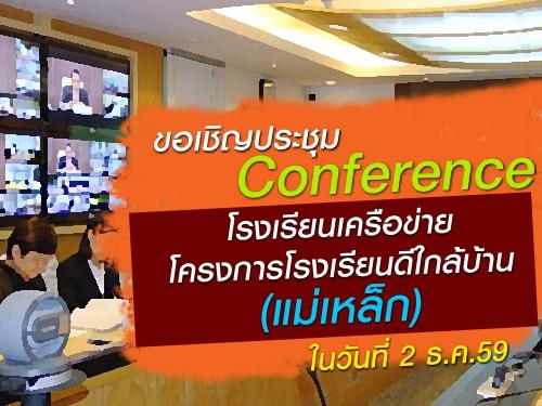 ขอเชิญประชุม Conference โรงเรียนเครือข่าย โครงการโรงเรียนดีใกล้บ้าน (แม่เหล็ก) ในวันที่ 2ธ.ค.59