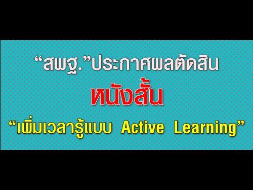 """""""สพฐ.""""ประกาศผลตัดสินหนังสั้น """"เพิ่มเวลารู้แบบ Active Learning"""""""