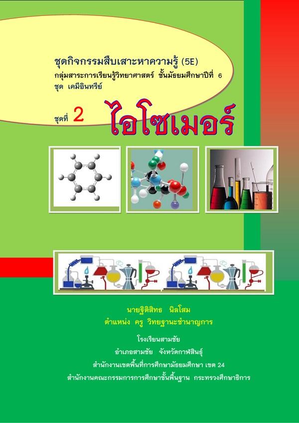 ชุดกิจกรรมสืบเสาะหาความรู้ (5E) วิทยาศาสตร์ ป.6 ชุด เคมีอินทรีย์ ผลงานครูฐิติสิทธ นิลโสม