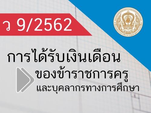 ว 9/2562 การได้รับเงินเดือนของข้าราชการครูและบุคลากรทางการศึกษา