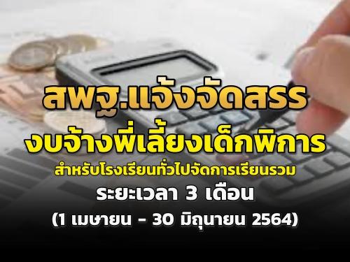 แจ้งจัดสรรงบประมาณปี พ.ศ. 2564 สำหรับจัดจ้างพี่เลี้ยงเด็กพิการสำหรับโรงเรียนทั่วไปจัดการเรียนรวม 3 เดือน (1 เมษายน - 30 มิถุนายน 2564)