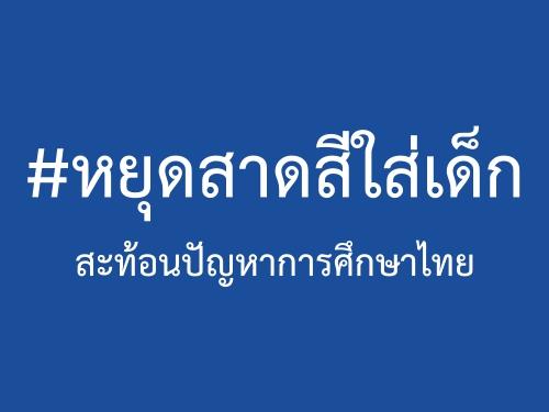 #หยุดสาดสีใส่เด็ก สะท้อนปัญหาการศึกษาไทย