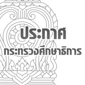 ประกาศศธ. เรื่อง วรรณคดีสำหรับจัดการเรียนการสอนภาษาไทย ตามหลักสูตรแกนกลาง 2551