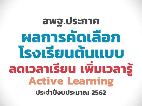 สพฐ.ประกาศผลการคัดเลือกโรงเรียนต้นแบบ ลดเวลาเรียน เพิ่มเวลารู้ : Active Learning ประจำปีงบประมาณ 2562