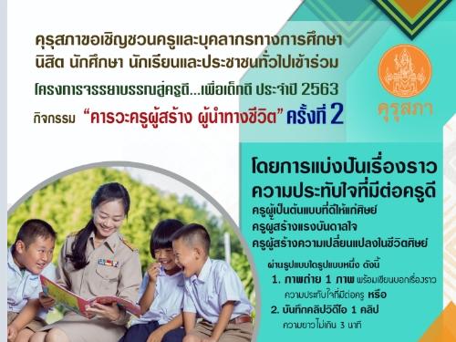 """คุรุสภาจัดโครงการจรรยาบรรณสู่ครูดี…เพื่อเด็กดี  ประจำปี 2563 """"คารวะครูผู้สร้าง ผู้นำทางชีวิต"""""""