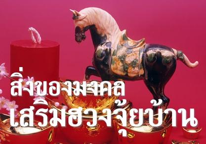 16 ของมงคล แต่งบ้านเสริมฮวงจุ้ย!!