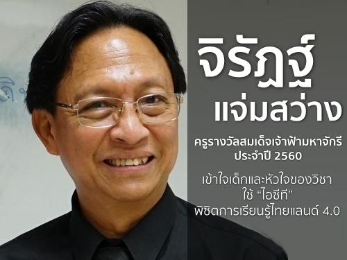 """""""จิรัฏฐ์ แจ่มสว่าง"""" ครูรางวัลสมเด็จเจ้าฟ้ามหาจักรีประจำปี 2560 เข้าใจเด็กและหัวใจของวิชา ใช้ """"ไอซีที"""" พิชิตการเรียนรู้ไทยแลนด์ 4.0"""