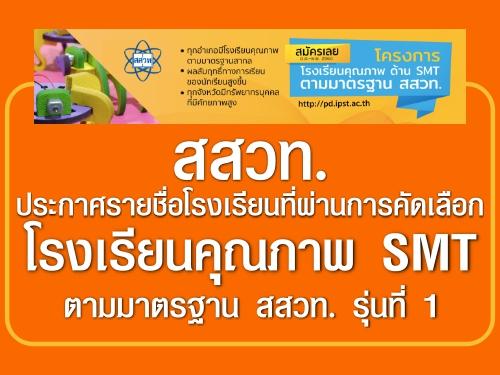 สสวท.ประกาศรายชื่อโรงเรียนที่ผ่านการคัดเลือกโรงเรียนคุณภาพ SMT ตามมาตรฐาน สสวท. รุ่นที่ 1